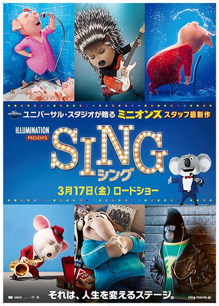 映画『SING/シング』公開記念HMVキャンペーン開催!