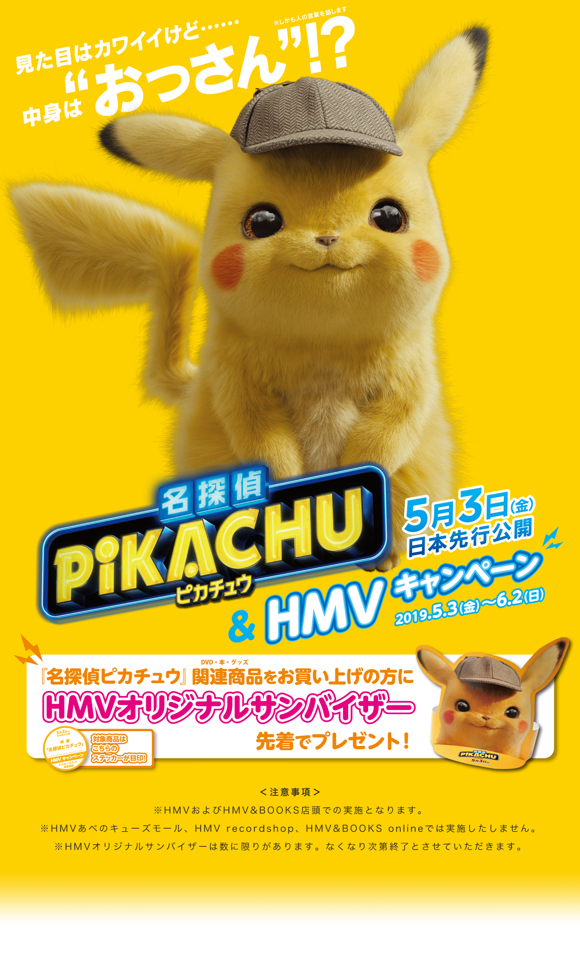 名探偵ピカチュウ & HMV キャンペーン