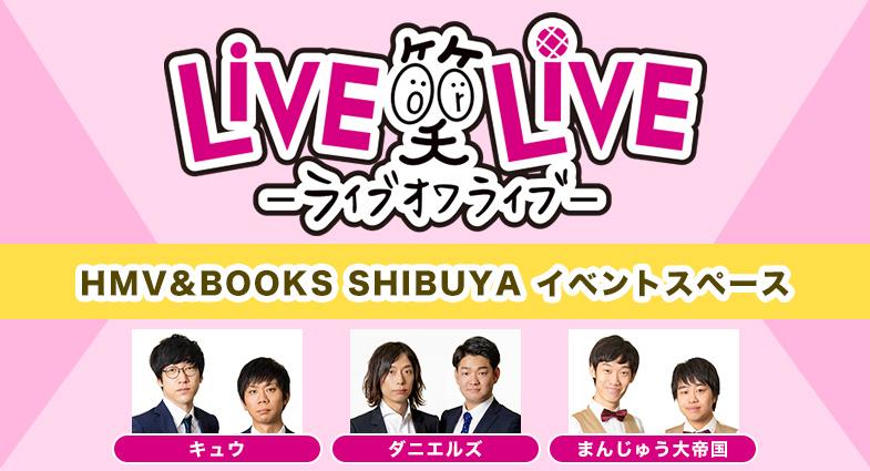 LiVE or LiVE! -ライブオワライブ‐