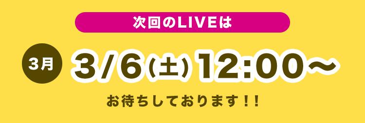 ライブ開催日
