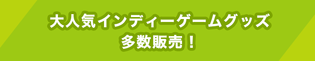 大人気インディーゲームグッズ多数販売!