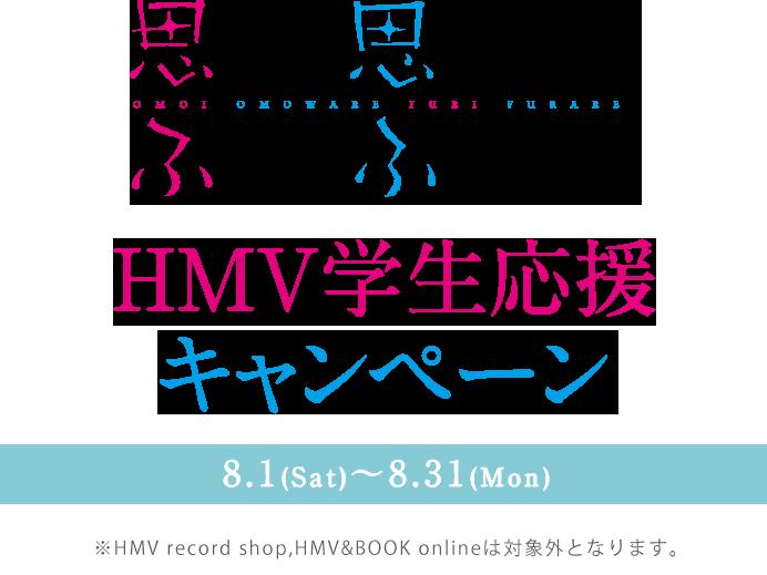 HMV学生応援キャンペーン