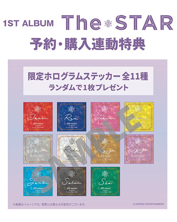 1STアルバム「The STAR」予約・購入連動特典