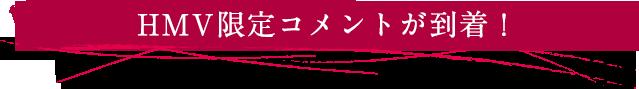 コメント動画
