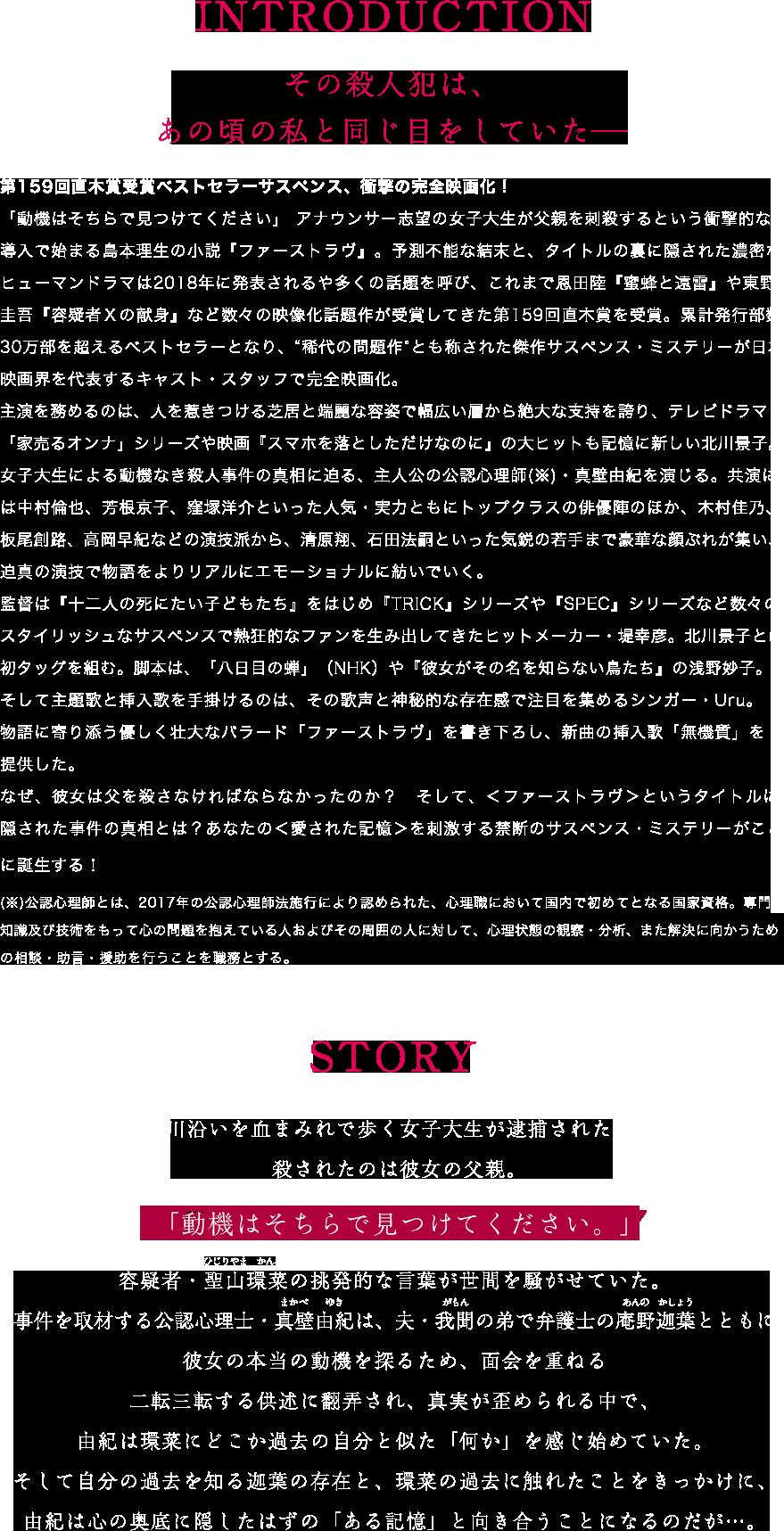 イントロダクション・ストーリー