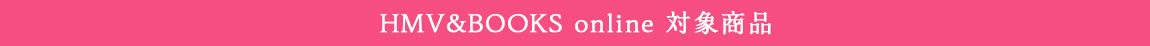 HMV&BOOKS online対象商品