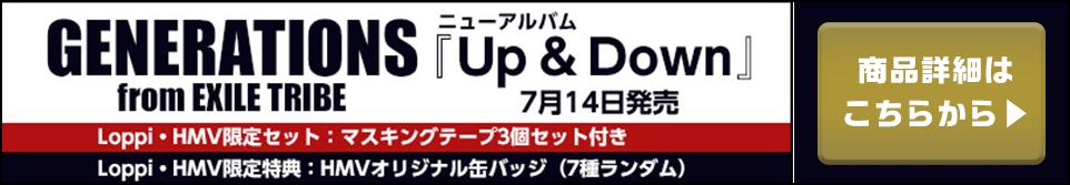 GENERATIONS ニューアルバム『Up & Down』   Loppi・HMV限定セット:マスキングテープ3個セット付き   特典:缶バッジ