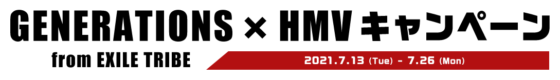 GENERATIONS×HMVキャンペーン
