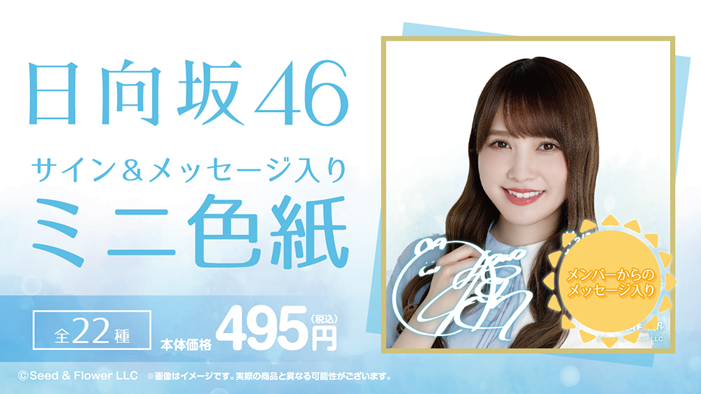 「日向坂46」 ミニ色紙