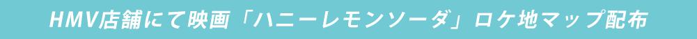 ロケ地マップ配布