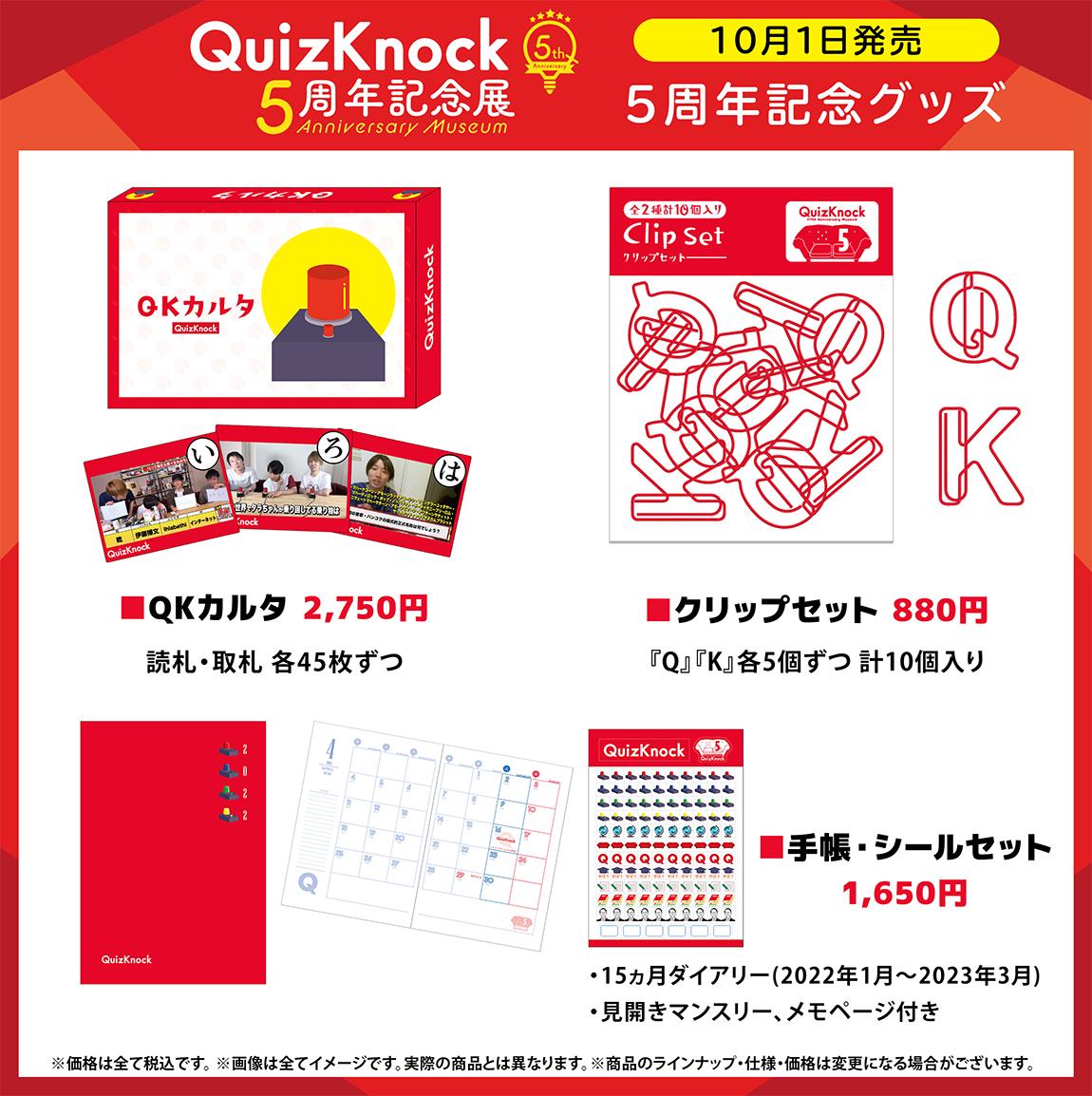 QuizKnock5周年記念グッズ 10月1日(金)発売商品