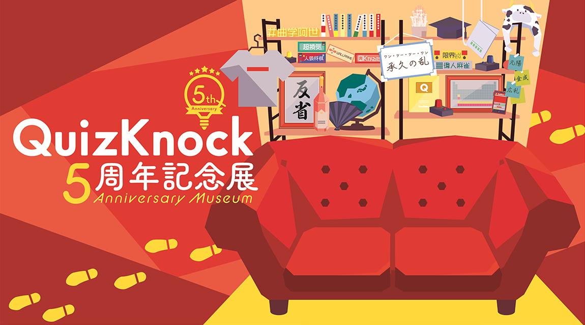 QuizKnock5周年記念展