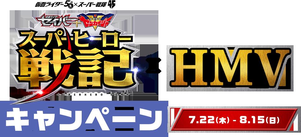 映画『セイバー+ゼンカイジャー スーパーヒーロー戦記』×HMVキャンペーン