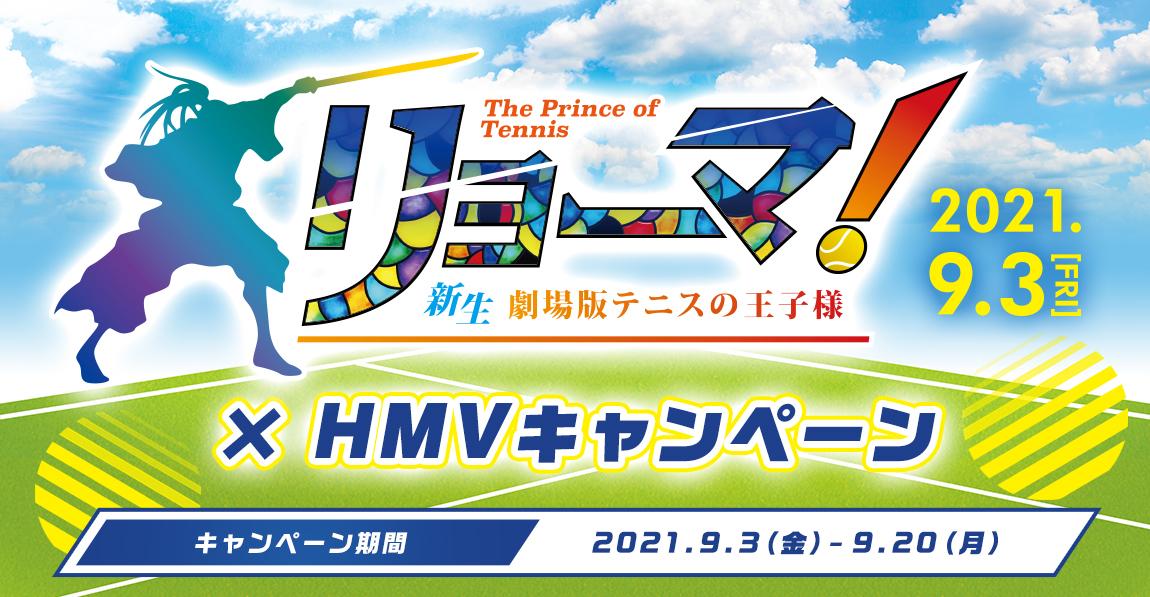 映画「リョーマ!」×HMVキャンペーン