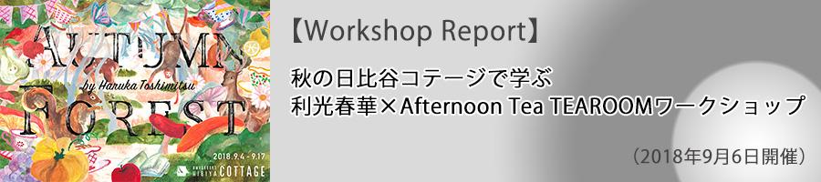日比谷コテージ イベントレポート