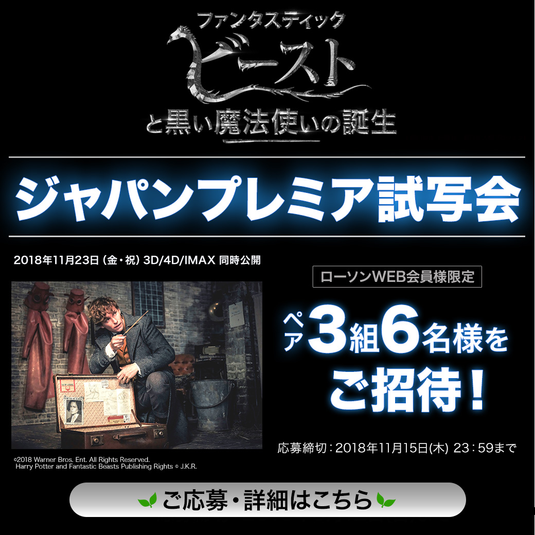 ファンタスティック・ビーストと黒い魔法使いの誕生ジャパンプレミア